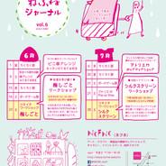201806-07_ねふねジャーナル_vo6-01.jpg