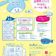 201808_ねふねジャーナル_vo7_オモテ.jpg