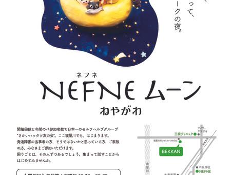 「NEFNEムーン」始まりました