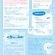 201709_ねふねジャーナル_vo1-02.jpg