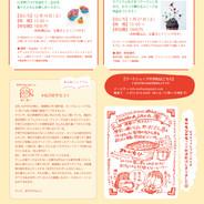 201712-01_ねふねジャーナル_vo3-06.jpg