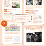 201909_ねふねジャーナル_vo14-08.jpg
