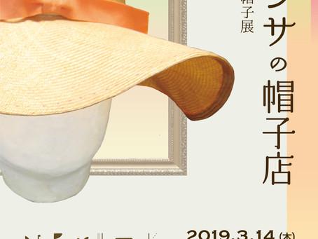 金澤さつき帽子展「サマンサの帽子店」