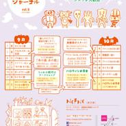 201808_ねふねジャーナル_vo8_N-05.jpg