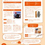 201902_ねふねジャーナル_vo12-04.jpg