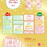 201909_ねふねジャーナル_vo15-09.jpg