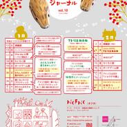 201812_ねふねジャーナル_vo10-07.jpg