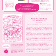 201802-03_ねふねジャーナル_vo4-08.jpg