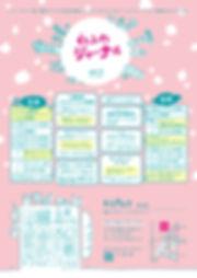 202003_ねふねジャーナル_vo17-03のコピー.jpg