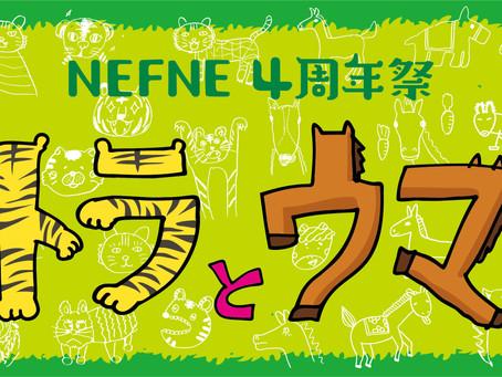 NEFNE 4周年!
