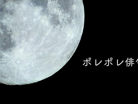 10月ポレポレ俳句部 作品発表「月」