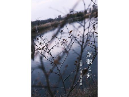 黒瀬大地写真展『網膜と針』