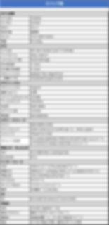 Higameスペック表