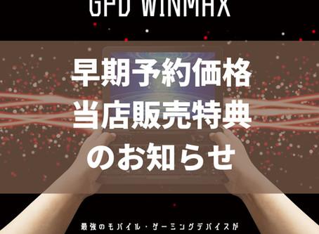 GPD WINMAX 早期予約価格・特典のお知らせ