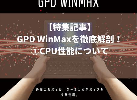 【特集記事3】「GPD WINMax」のコストパフォーマンスを検証!