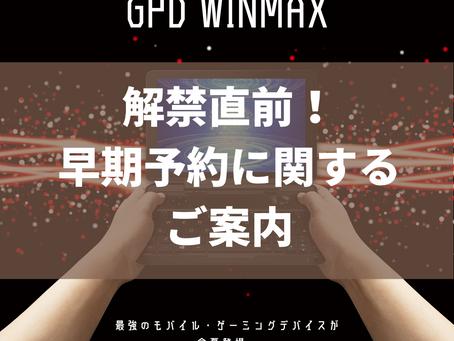 解禁直前!【GPD Win Max】早期予約に関するご案内