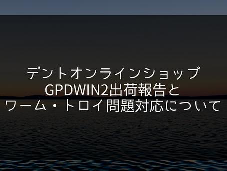 GPDWIN2出荷報告とトロイ・ワーム問題について