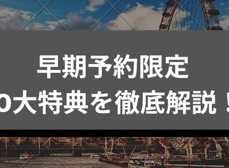 【特集記事4】GPD WINMaxの10大特典を徹底解説!
