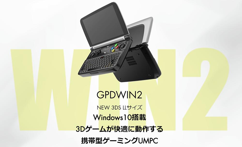 GPD WIN2予約