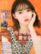 nonno 10月号「旬のサロンでなりたい私になる!」掲載