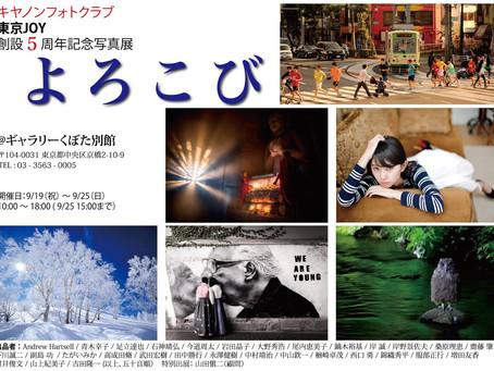 キャノンフォトクラブ東京JOY創設5周年記念写真展のお知らせ