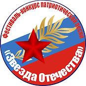 Эмблема Звезда Отечества.jpg