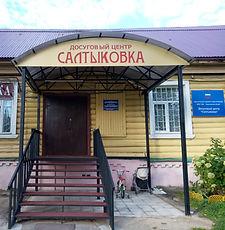 Салтыковка библиотека.jpg