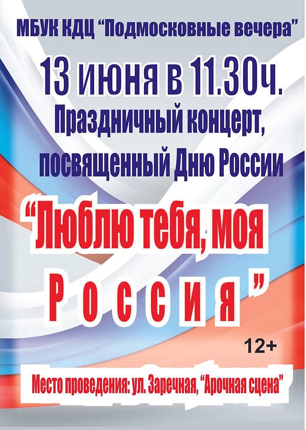 день России 2021.jpg