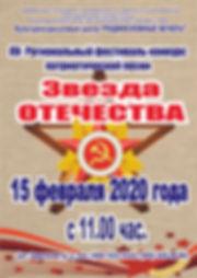 Звезда Отечества аф 2020.jpg