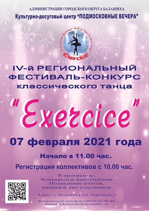 Афиша Exercice 2021.jpg