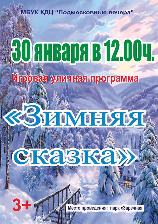игровая зимняя сказка.jpg