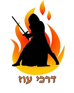 הלוגו של דרכי עוז