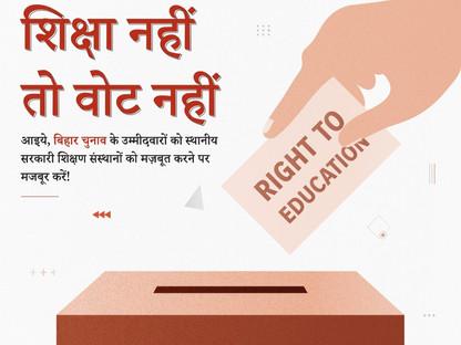 चुनाव और शिक्षा