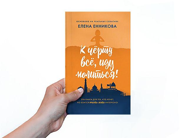 MY book mokup копия.jpg