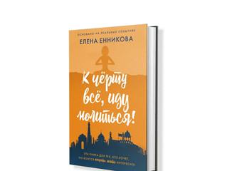 Моя книга в продаже по всей стране!