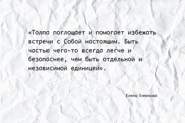 Цитата15.jpg
