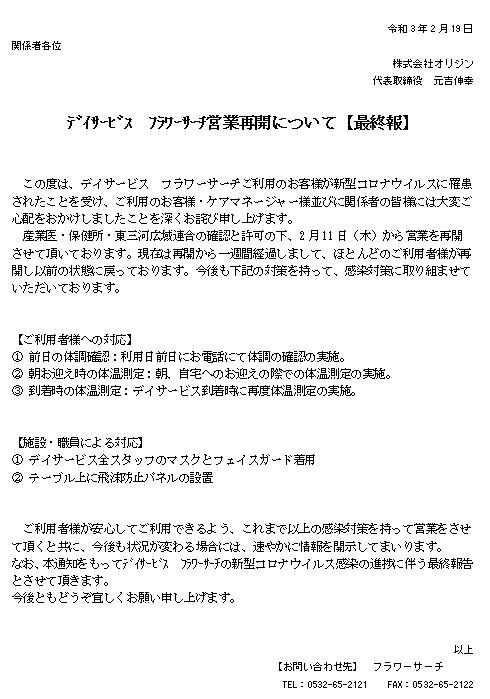コロナ最終報.png
