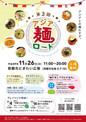 ☆ 第3回アジア麺ロード プレイベント開催 ☆