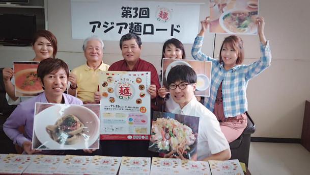 ♡ 第3回アジア麺ロード ♡