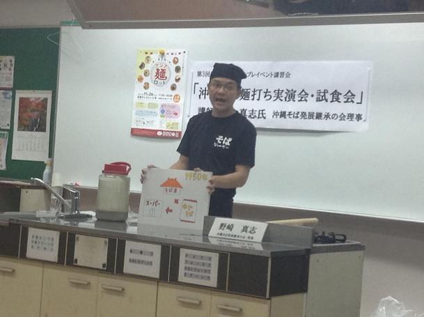 第3回アジア麺ロード 沖縄そば打ち実演会・試食会♪