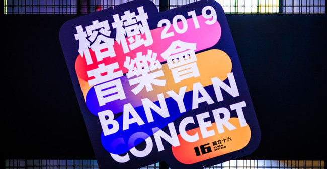 Concerts Visual Identity