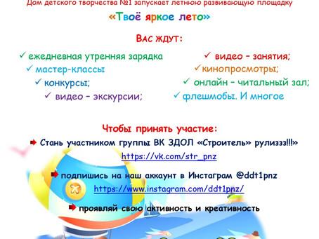 Лето онлайн