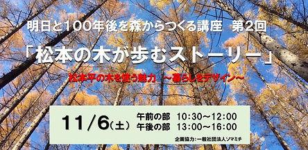 211106_【ソマミチ】第2回山ゼミ.jpeg