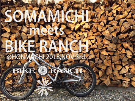ソマミチmeetsバイクランチ ソマミチバイシクルパーク