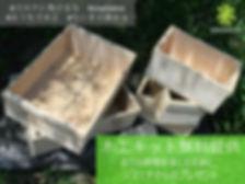 200501_【ちいきの森から】ソマミチブログ画像用最終.jpg