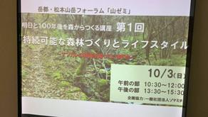 第1回 松本市・山ゼミ(山岳フォーラム)開催しました!