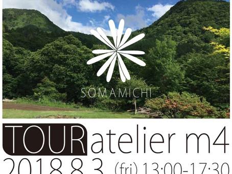 ソマミチツアーが atelier m4 で開催されます。