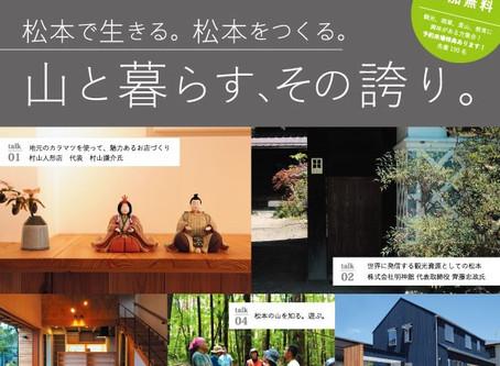 【終了】10月23日(水)トークイベント開催!「松本で生きる。松本をつくる。~山と暮らす、その誇り。~」