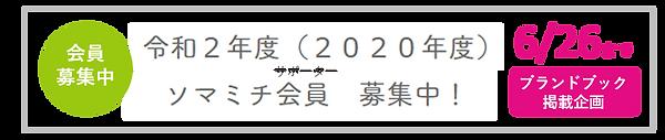 200521_【ブランドブック掲載】会員募集中バナー.png