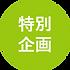 特別企画ロゴ.png